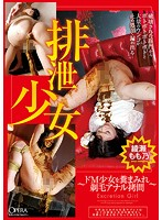 The Pooping Barely Legal - A Maso Barely Legal Gets Tortured In Scat Splattered Anal Shaving Torture - Momono Ayase Download