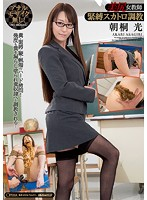 Teacher Has A Beautiful Ass S&M Scat Breaking In Akari Asagiri Download