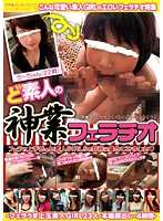 Extreme Amateur Doshiroto Gives Superhuman Blowjobs Download