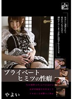 Yayoi's Private Little Fetish Download