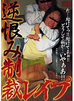 Resentment and Punishment Rape 下載