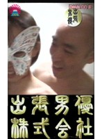 Male Porn Star Traveling Sex Counselling, Inc. #1 下載