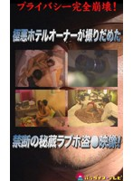 Voyeur Love Hotel Owner's Treasured Film, Highly Concentrated Edition Download