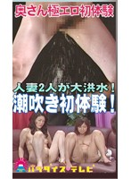 First Experiences Squirting - Married Woman Who Looks Just Like Takako Matsusaka Download