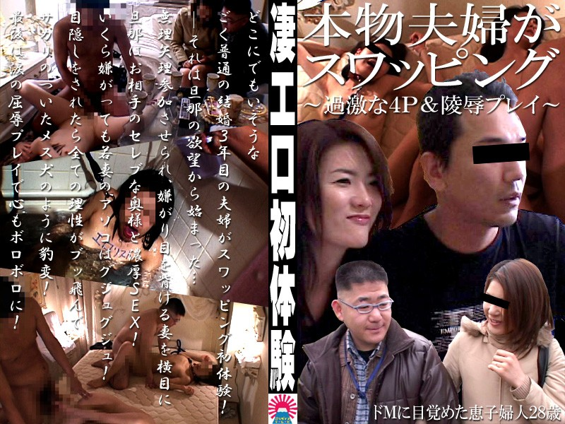 parat00501 Real Amateur Young Wife's First Time Swapping!
