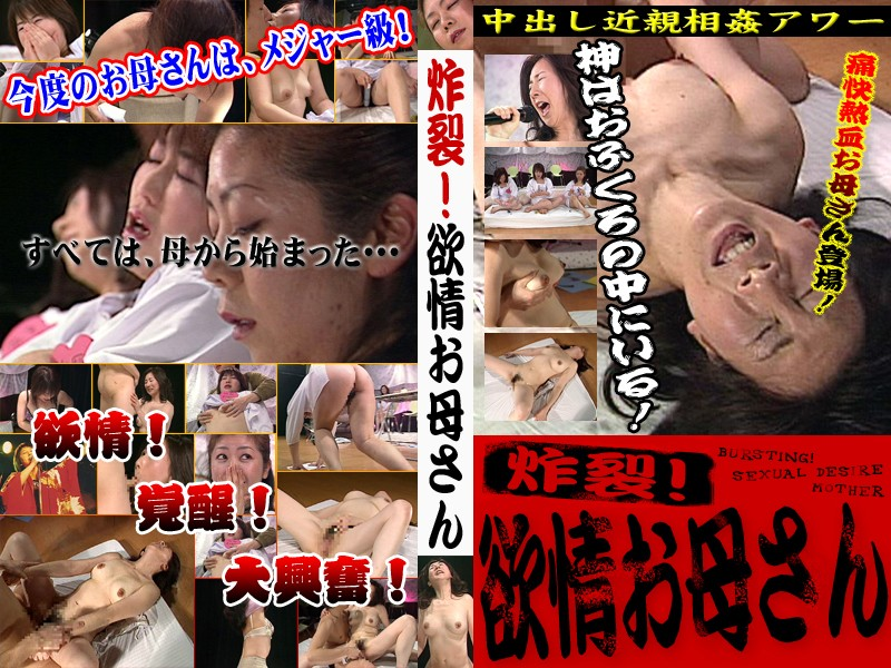 parat00509 Creampie Incest! Middle Aged Mother Can't Contain!