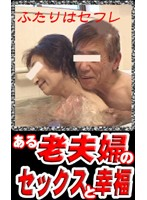 Elderly Creampie Sex! Total Coverage Of Couples In Their 60s Fucking 下載