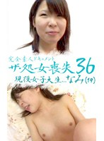Losing your virginity (36) - Current College Girl ? Nami, 19 Years Old. 下載