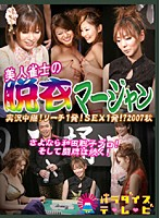 The Beautiful Mahjong Player Plays Strip Mahjong! 1 Reach! 1 Sex!? 2007 Fall, Highly Concentrated Edition Download