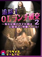 Pursuit! Office Lady Lunch Fuck (2) - Famous Corporation's Female Employees Were Prostituting Themselves During Lunch! Download