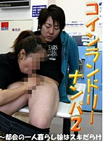 (parat01070)[PARAT-1070] Laundromat Seduction 2 - Girls Living Alone In The Big City Are Full Of Weaknesses Download