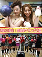 Beautiful Girl Gathering! Nude Bowling Tournament Download