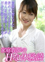 (parat01096)[PARAT-1096] The Actual Experiences of Sex of a Private Tutor Download