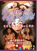 Mother-Daughter Sex ~ Shimako Iwai Extremely Erotic Field Trip 下載