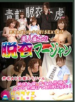The Beautiful Mahjong Player Plays Strip Mahjong! 1 Reach! 1 Sex!? 2008 Spring, Highly Concentrated Edition Download