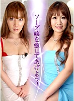 Lets Give Tender Love To Soapland Girls! - She Really Cums Hard When Men Give The Ultimate Service! Download