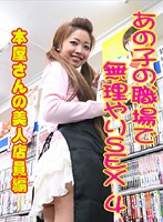 Forceful Sex With That Girl In Her Workplace (4) - The Beautiful Girl Who Works In The Bookshop Download