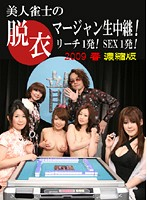 A Beautiful Mahjong Player Plays Strip Mahjong! 1 Reach! 1 Sex! 2009 Spring, Highly Concentrated Edition Download