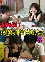 Peeping Log! What a Private Tutor did to a Schoolgirl (3) 下載