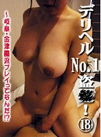 Call Girls No. 1 Hidden Camera Videos! (18) - Gifu, What's Kanazu Style Play!? 下載