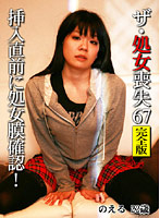 Losing your virginity (67) Compete Edition- Confirming Her Virginity Just Before Penetration! Noeru 23 Years Old. Download