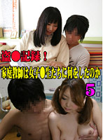 Peeping Log! What a Private Tutor did to a Schoolgirl (5) 下載