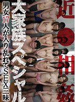 Super Family Incest Special - 17 Men And Women In Sexual Chaotic Indulgence. Download