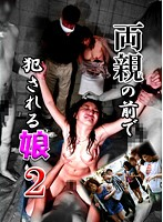 Girl Raped in Front of Her Parents (2) 下載