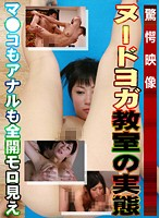 Shocking Footage! The Truth at the Nude Yoga Studio- Pussy And Asshole Fully Visible! 下載