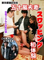 Tokyo, Harbor Ward Residents, Mr. & Mrs. Igarashi's First Time Swapping - Initiation By A Raunchy Posting Mania Couple 下載