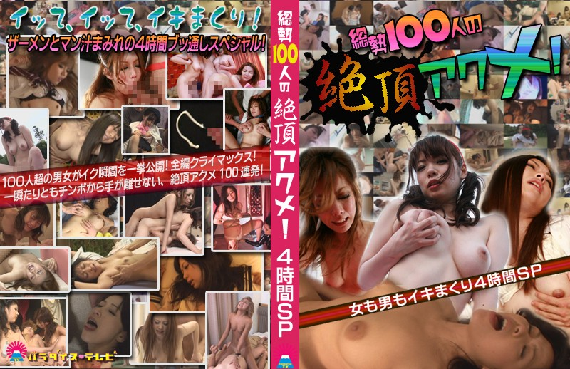(parathd00347)[PARATHD-347] 100 People Full Force Orgasm! Men and Women Cumming 4 Hours Special Download