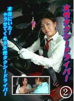She Really Exists! A Female Taxi Driver Who'll Let You Fuck Her (2) 下載