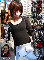 Picking Up Older Sisters Who Look Good In Masks - Their Beauty Is Emphasized, Super Hot Sex Download