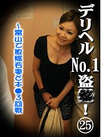 Delivery Health No.1 Hidden C*ms! (25) - Triple Course F*cking A Hypersensitive Young Wife In Toyama! Download