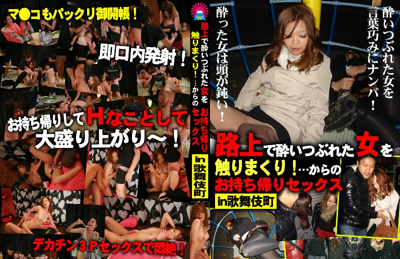 Fondling Drunk And Unconscious Girls On The Street! ... And Then Taking Them Home For Sex In Kabukicho