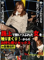 Fondling Drunk And Unconscious Girls On The Street! ... And Then Taking Them Home For Sex In Kabukicho Download