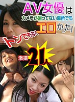 Hardcore Filming Of 21 Girls! Porn Actresses Are Erotic Even When They're Off-Camera! 下載