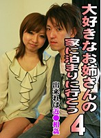 A Nice Sleepover with My Big Sister (4) - Desired Familial Adultery Download