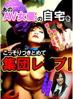 Secretly Discovering An Adult Video Actress's Home Address For A Forced Gang Bang! Download