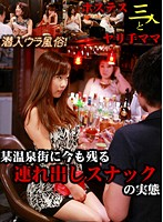 """Sneaking Into a Secret Sex Shop! The Truth of a Hot Spring Town """"Take Out"""" Snack Bar That Still Exists 下載"""