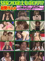 A Professional Female Mahjong Player's Wardrobe Malfunction? The Footage Of 15 Women Playing Strip Mahjong, Starring A Member From The Ebisu Muscats And A Former Convict (parathd00711)