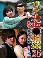 Real Familial Adultery (25) - Filmed! Mother & Son Weakened by Lust! Download