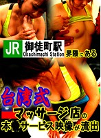 Taiwanese Massage Parlor Near JR Okamachi Station's Sensual Services Caught on Tape! Download