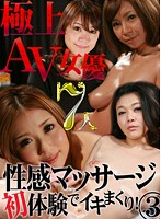 7 Super Class AV Actresses First Time Getting an Erotic Massage And Cumming Galore! (3) Download