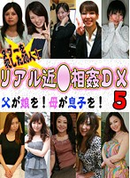 20 People Who Broke A Taboo! Real Incest DX (5) - Father And Daughter! Mother And Son! Download