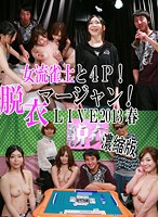 Foursome With A Female Mahjong Player! Strip Mahjong Live 2012 Spring. Highly Concentrated Edition Download