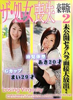 Unreleased Sexual Harassment Interview Large Release! Losing Your Virginity Deluxe Edition (2) Tiny 20 Year Old Aki and G-Cup 29 Year Old Mai Download