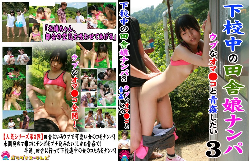 Picking Up Country Girls On The Way Home From School (3) -I Want To Fuck An Innocent Pussy In The Open Air- - HighPorn - Watch online jav streaming for free