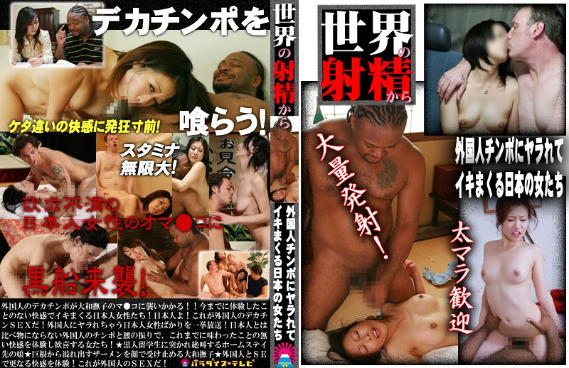 International Semen - Japanese Girls Fucking Foreigners Like Crazy