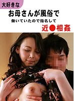 My Favorite MILF Works As A Hooker So I Picked Her For Some Familial Adultery (1) 下載